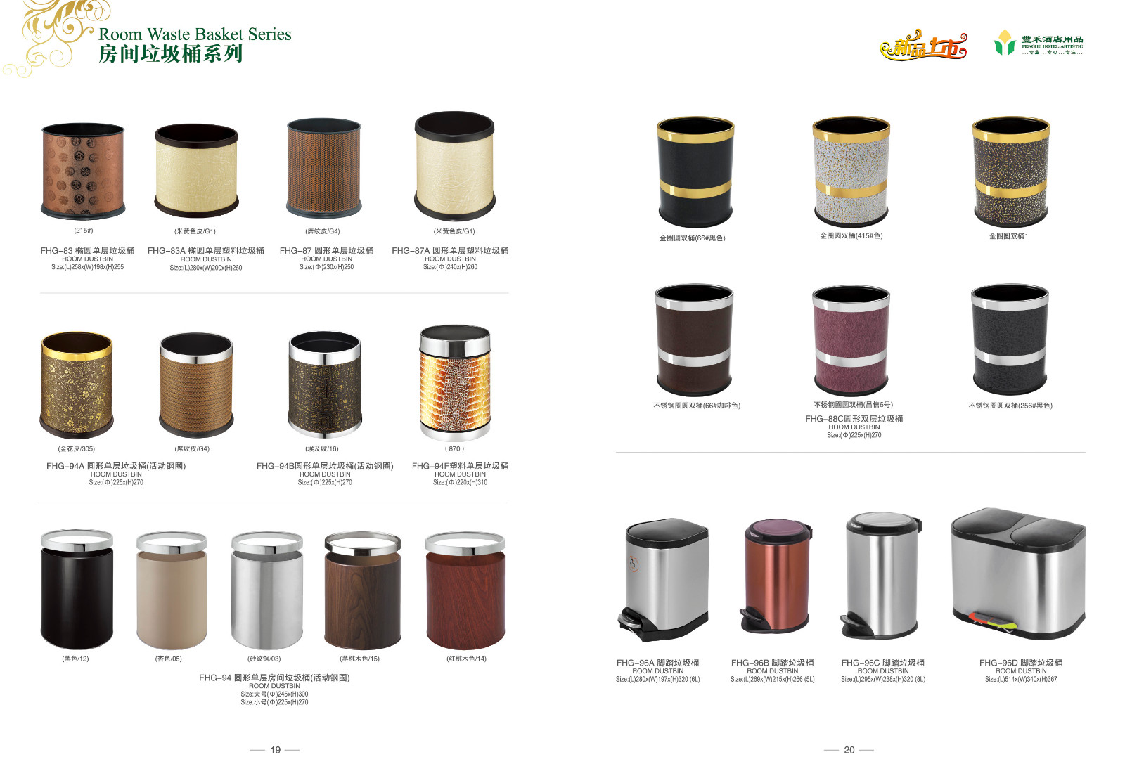 Fenghe-Hotel Room Leather Waste Bin | Hotel Room Trash Cans | Fenghe-8